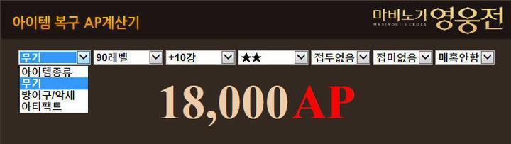 AP復活コンバーター.jpg