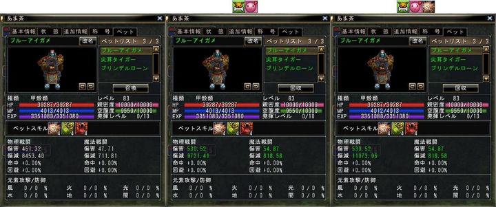 あま亀 LV83s.jpg