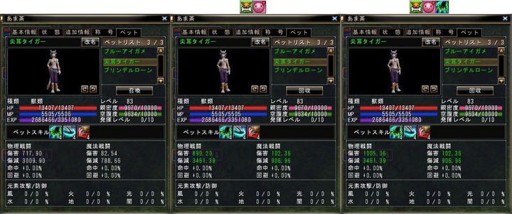 あま虎 LV83s.jpg