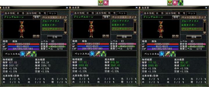 あま龍 LV83s.jpg