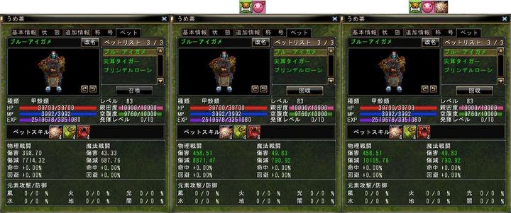 うめ亀 LV83s.jpg