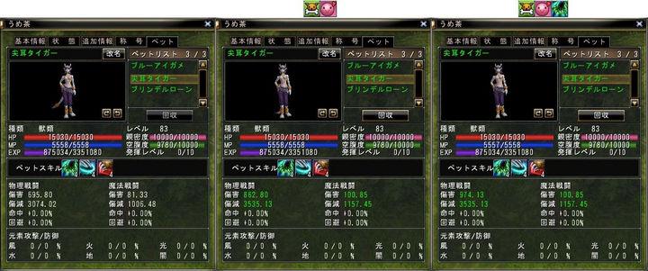 うめ虎 LV83s.jpg