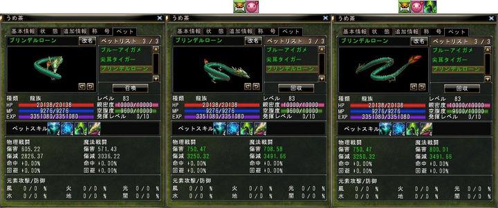 うめ龍 LV83s.jpg
