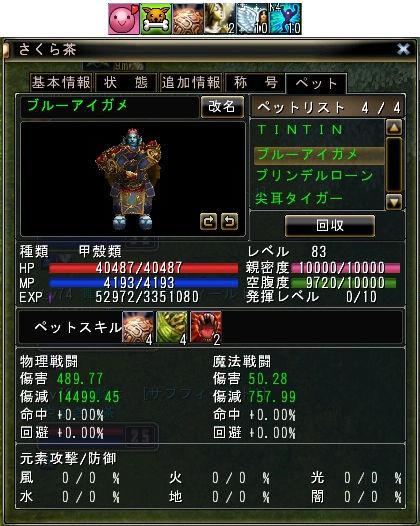 さくら亀 LV83.jpg