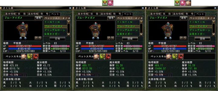 さくら亀 LV83s.jpg