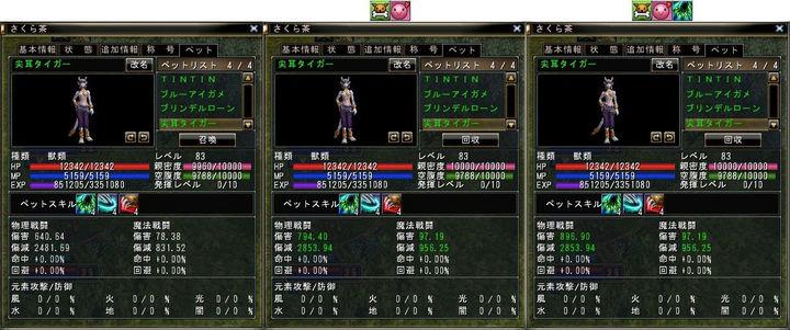 さくら虎 LV83s.jpg