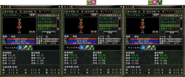 さくら龍 LV83s.jpg