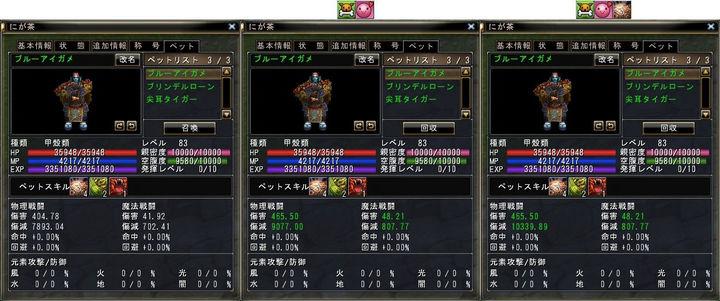 にが亀 LV83s.jpg