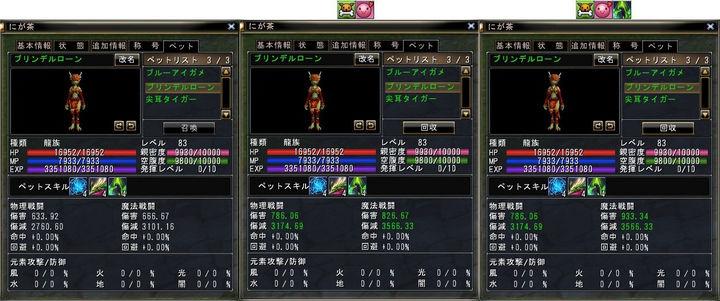 にが龍 LV83s.jpg