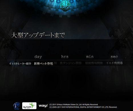 ギルド戦開幕.jpg