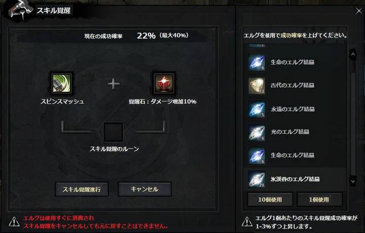 スキル覚醒貼り付け日本語化s.jpg