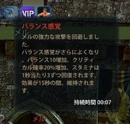 バランス感覚バフs.jpg