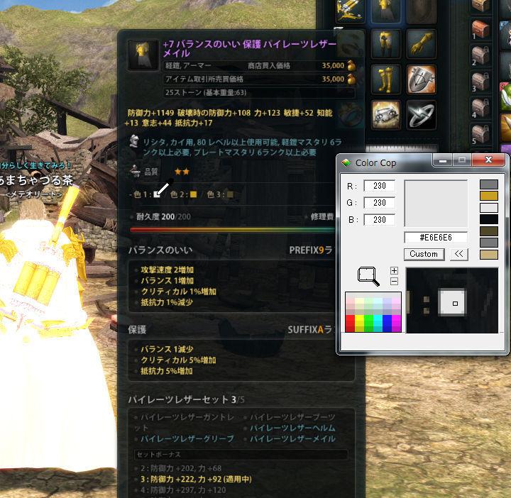 マジェストジャケット染色1s.jpg