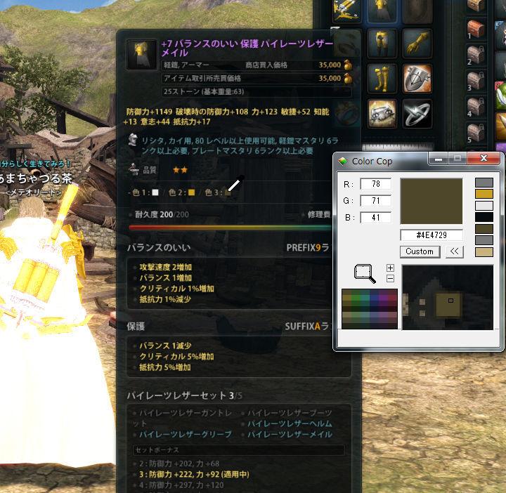 マジェストジャケット染色3s.jpg