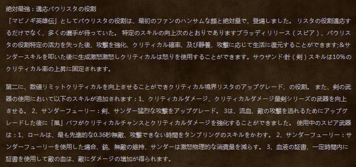 中国リシタ改編 日.jpg