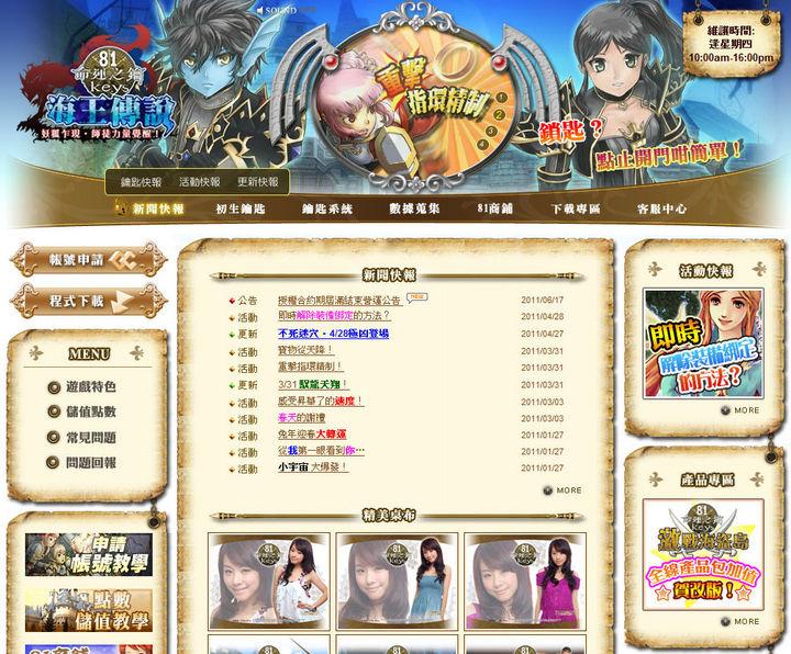台湾旧サイト.jpg