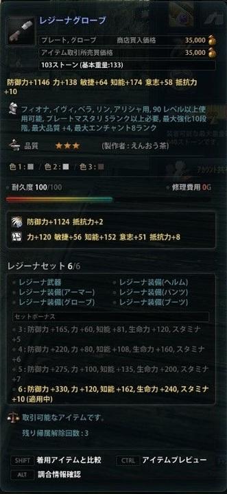 品質3レジーナ手.jpg