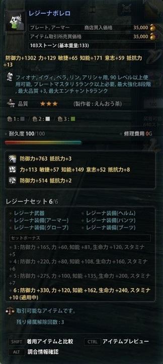 品質3レジーナ胴.jpg