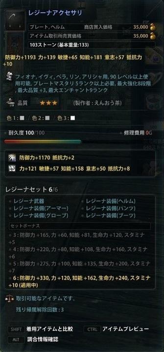 品質3レジーナ頭.jpg