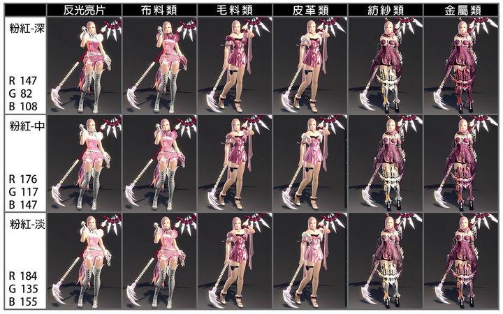 粉色系-As.jpg