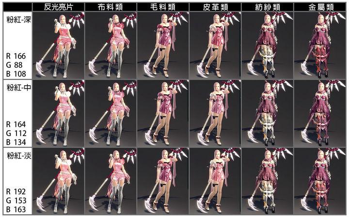 粉色系-Bs.jpg