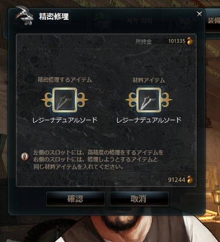 精密修理日本語化s.jpg