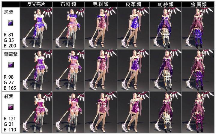 紫色系s.jpg