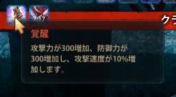 覚醒5s.jpg
