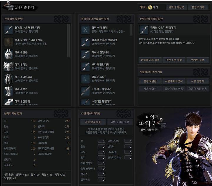 韓国装備シミュレーターs.jpg