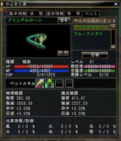龍神獣2匹目s.jpg