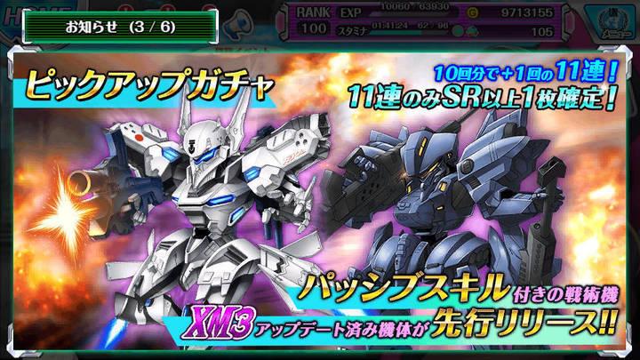 XM3追加イベントs.jpg