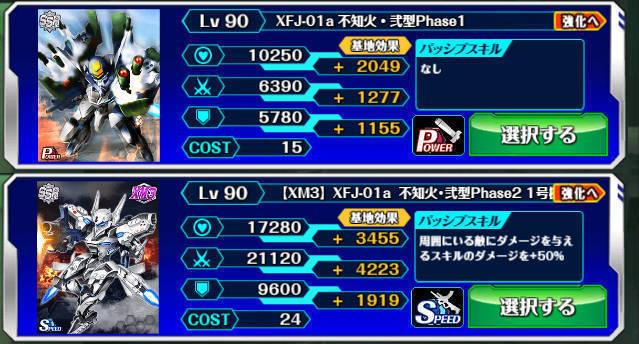 XM3比較s.jpg