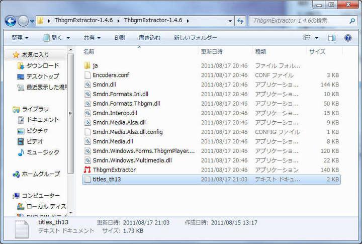 titles_th13コピー先.jpg